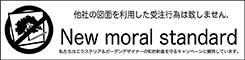 他社の図面を利用した受注行為は致しません。New moral standard